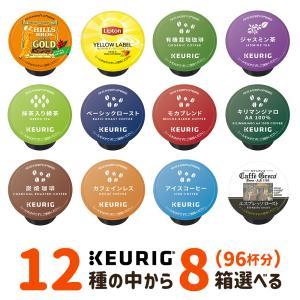 キューリグ k cup Kカップ コーヒー キューリグ kカップ  ブリュースター ブリューワー専用 選べる8箱セット  包装不可 送料無料 |ギフトマン PayPayモール店