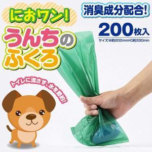 におワん うんちのふくろ 山善 ペット用 うんち 処理袋 200枚 RUF-200 消臭 臭い 【ゆ...