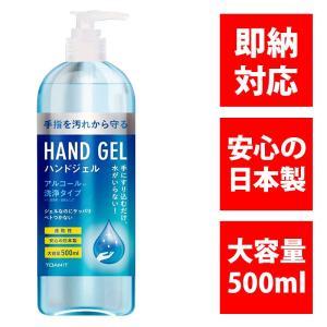 (日本製) アルコール ハンドジェル 大容量 500ml 東亜産業 TOAMIT 即納 在庫あり (...