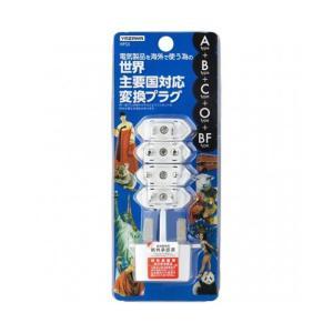 電源変換プラグ セット ヤザワ Aタイプ→A/B/C/O/BFタイプ HPS5-WH 海外 日本 電...