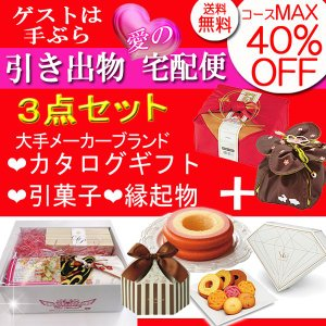 引き出物 愛の宅配便 大手ブランドカタログギフト+引菓子+縁起物3点セットAEO|giftman