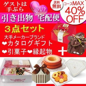 引き出物 愛の宅配便 大手ブランドカタログギフト+引菓子+縁起物3点セットAOO|giftman