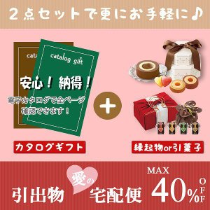 引き出物 愛の宅配便 19%OFF 大手ブランドカタログギフト+もう1品の2点セットAOO|giftman