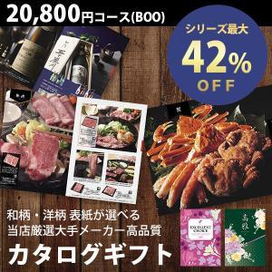 カタログギフト 20800円コース BOO グルメ 体験も充実 香典返し 内祝い 引き出物 出産内祝...