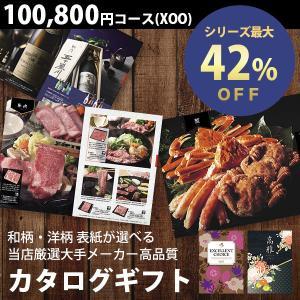 表紙が選べるカタログギフト 100800円コース XOO 送料無料 カタログ ギフト CATALOG GIFT|giftman