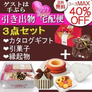 引き出物 愛の宅配便 高品質カタログギフト+引菓子+縁起物3点セットGE|giftman