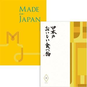 【最大11%OFFクーポン発行中】カタログギフト 3950円コース Made In Japan with 日本のおいしい食べ物 MJ06 + 橙set