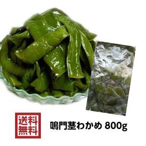 鳴門産 生茎わかめ 塩蔵タイプ800g 徳島県 鳴門 生若芽 茎|giftmiwa