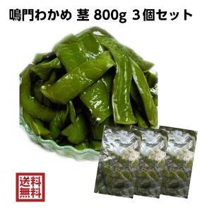 鳴門産 茎わかめ 塩蔵 おまとめ3個セット 800g 3個セット 国産 徳島県 鳴門|giftmiwa