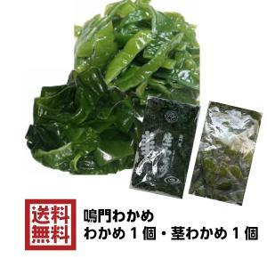 鳴門生わかめ450gと茎わかめ800gのセット 塩蔵タイプメール便 giftmiwa