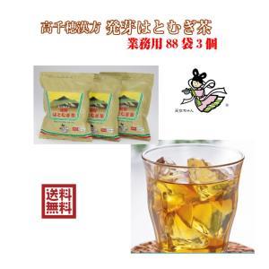 発芽はとむぎ茶3袋セット お得パック とってもおいしい健康茶をお手軽に 無着色無添加の発芽はと麦茶はお子様をはじめご家族で安心してお飲みいた|giftmiwa