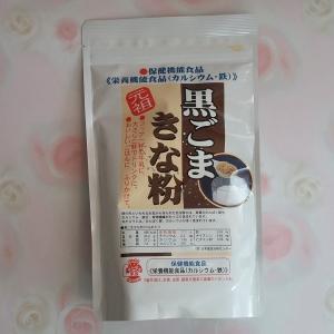 黒ごまきな粉 2個セット|giftmiwa