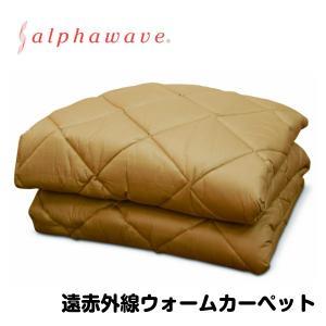 遠赤外線アルファウェーブ・ウォームカーペット電気を使わない高レベル遠赤外線パッドアルファウエーブ|giftmiwa