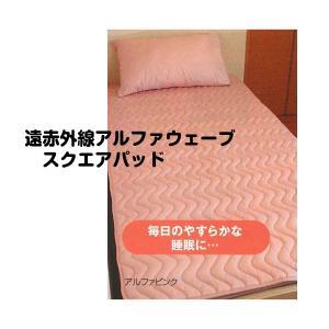 遠赤外線アルファウェーブ・スクエアパッドLLサイズ ピンク・ダブルサイズ電気を使わない高レベル遠赤外線パッドアルファウエーブ|giftmiwa