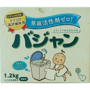 洗濯用洗浄剤「バジャン」アトピー・化学物質過敏症・敏感肌…すべてのお肌のための界面活性剤ゼロ石けん成分不使用無香料の洗濯洗剤|giftmiwa