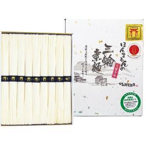 玉井製麺所 素麺ほんまもんの手延べ三輪そうめん誉50g×9束450gギフト用紙箱 4〜5人前のサイズ|giftmiwa