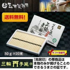 玉井製麺所 素麺ほんまもんの手延べ三輪そうめん誉50g×20束1kgギフト用紙箱|giftmiwa