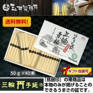 玉井製麺所 素麺ほんまもんの手延べ三輪そうめん誉50g×40束2kgギフト用紙箱|giftmiwa