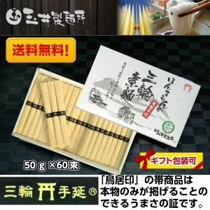 玉井製麺所 素麺ほんまもんの手延べ三輪そうめん誉50g×60束3kgギフト用紙箱。内祝、粗供養に|giftmiwa