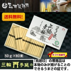 玉井製麺所 素麺ほんまもんの手延べ三輪そうめん誉50g×80束4kgギフト用紙箱|giftmiwa