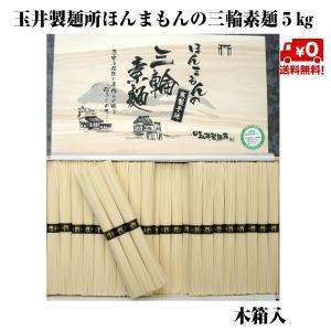 玉井製麺所 素麺ほんまもんの手延べ三輪そうめん誉50g×100束5kgギフト用木箱|giftmiwa