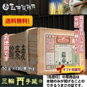 玉井製麺所 素麺手延べ三輪そうめん芳醇50g×180束9kg素材にこだわり、全て純国内産原料。 本物志向の方へ送るプレミアムな限定商品は、真っ白な|giftmiwa