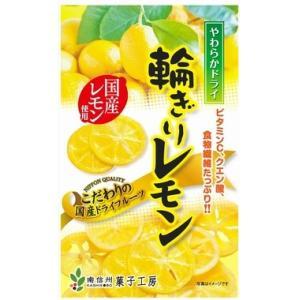 南信州菓子工房 やわらかドライ輪ぎりレモン 60g 国産 レモン ドライフルーツ|giftmiwa