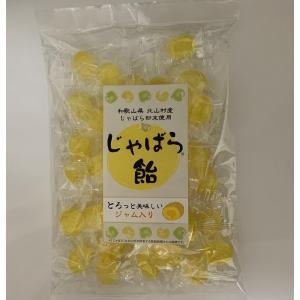 じゃばら飴 和歌山県 北山村産じゃばら使用 とろっと美味しいジャム入り|giftmiwa