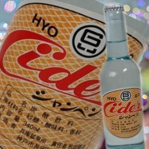 兵庫 サイダー 330ml瓶 3本 ご当地 サイダー 神戸 の懐かしいサイダーです。 giftmiwa
