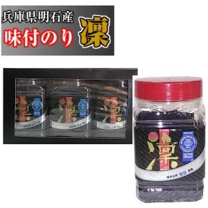 味付のり 凜( 明石 産 のり) 3個セットペットボトル入全形10枚分8切80枚×3個 ギフト箱入 兵庫県 明石産 海苔 giftmiwa