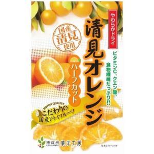 南信州菓子工房 やわらかドライ清見オレンジ 60g 国産 オレンジ ドライフルーツ|giftmiwa