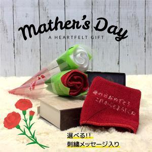 母の日ギフト タオルハンカチ 選べるメッセージ刺繍 バラ2種...