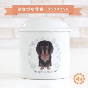 ペット骨壺 ペット仏具 ペットメモリアルグッズ 骨壷 はなづな骨壷 ダックスフンド 4寸 犬用 giftnomori