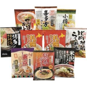 ご当地ラーメン味くらべ乾麺 10食入  AMG-03 (C2261-556)|giftnomura