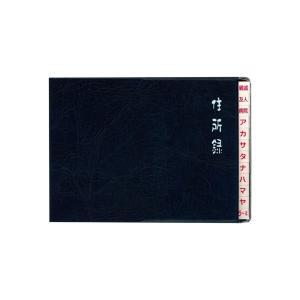 住所録 ノート ダイゴー 太罫住所録 A6横 紺 H8035|giftnomura