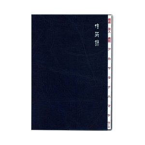 住所録 ノート ダイゴー 太罫住所録 B6 紺 H8048|giftnomura