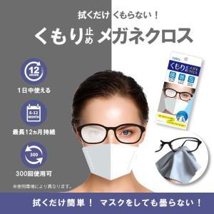 【全国送料無料 メール便発送】Safety くもり止めメガネクロス 1枚入り giftnomura