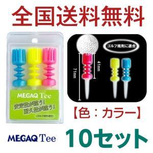 【送料無料】メガックティー ゴルフティー ロング 10セット【カラー】|giftnomura