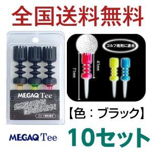 【送料無料】メガックティー ゴルフティー ロング 10セット【ブラック】|giftnomura
