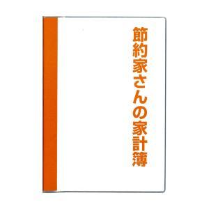 ダイゴー J1046  節約家さんの家計簿 A5 オレンジ|giftnomura