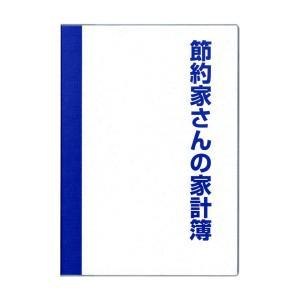 ダイゴー J1047  節約家さんの家計簿 A5 ブルー|giftnomura