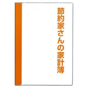 ダイゴー J1048  節約家さんの家計簿 B5 オレンジ|giftnomura