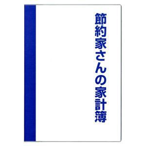 ダイゴー J1049  節約家さんの家計簿 B5 ブルー|giftnomura