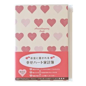 ダイゴー ハート 家計簿 A5アイボリー J2105|giftnomura