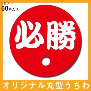 オリジナル丸型うちわ 1セット50本入り giftnomura