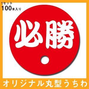 オリジナル丸型うちわ 1セット100本入り giftnomura