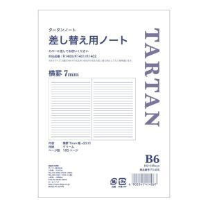 ダイゴー R1406  タータンノートリフィル B6 横罫7mm 差替ノート|giftnomura