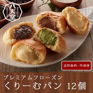 八天堂 クリームパン 12個 プレミアムフローズンくりーむパン詰合せ ( 送料無料 お取り寄せグルメ...