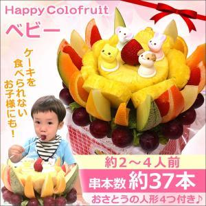 バースデーケーキ代わりに果物でできたフルーツブーケ。  ハッピーカラフルーツ ベビー  【串本数】 ...