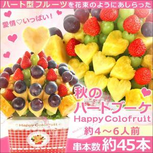 果物 ギフト ぶどう サプライズプレゼント 秋のハートブーケ バースデーケーキ 誕生日 プレゼント カットフルーツブーケ インスタ映え 送料無料 hp|giftpark